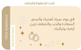 100 Mabrouk